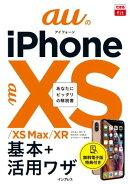 できるfit auのiPhone XS/XS Max/XR 基本+活⽤ワザ