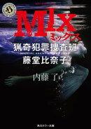 MIX 猟奇犯罪捜査班・藤堂比奈子