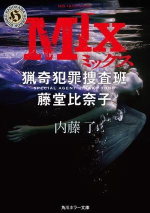 MIX 猟奇犯罪捜査班・藤堂比奈子【電子書籍】[ 内藤 了 ]