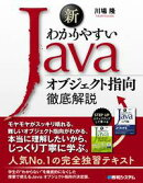 新わかりやすいJava オブジェクト指向徹底解説