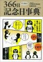 すぐに役立つ366日記念日事典 第3版【電子書籍】[ 日本記念日協会 ]