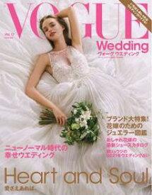 VOGUE Wedding 2020 Vol.17【電子書籍】