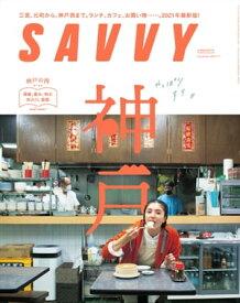 SAVVY(サヴィ)電子版2021年11月号・電子版【電子書籍】