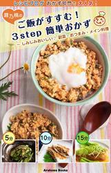 ご飯がすすむ!3step 簡単おかず レシピ 〜しみじみおいしい♪ 副菜・おつまみ・メイン料理【電子書籍】[ 庭乃桃 ]