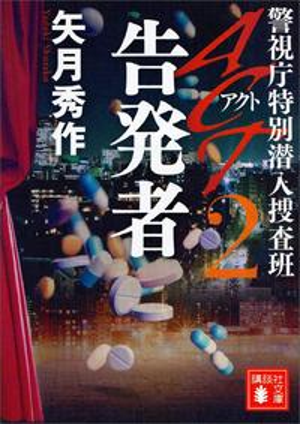 ACT2 告発者 警視庁特別潜入捜査班【電子書籍】[ 矢月秀作 ]
