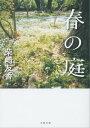 春の庭【電子書籍】[ 柴崎友香 ]