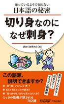 知っているようで知らない日本語の秘密 切り身なのになぜ刺身?
