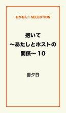 抱いて〜あたしとホストの関係〜10