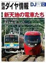 鉄道ダイヤ情報2019年12月号【電子書籍】[ 鉄道ダイヤ情報編集部 ]