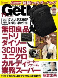 GetNavi 2021年11月号【電子書籍】[ GetNavi編集部 ]