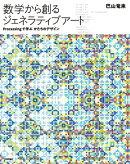 数学から創るジェネラティブアート ーProcessingで学ぶかたちのデザイン