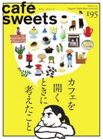 caf?-sweets(カフェ・スイーツ) 195号【電子書籍】