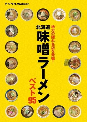 北海道 味噌ラーメンベスト95【電子書籍】[ 北海道Walker編集部 ]
