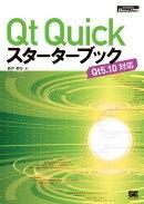 Qt Quickスターターブック