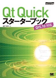 Qt Quickスターターブック【電子書籍】[ 折戸孝行 ]