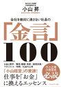 会社を絶対に潰さない社長の「金言」100【電子書籍】[ 小山昇 ]