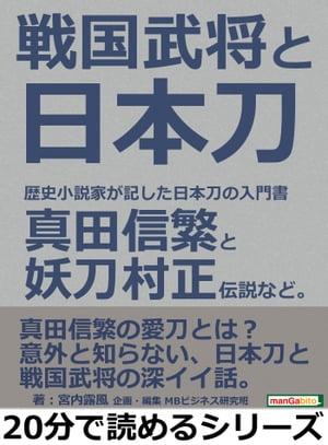 戦国武将と日本刀。歴史小説家が記した日本刀の入門書。真田信繁と妖刀村正伝説など。【電子書籍】[ 宮内露風 ]