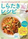 スーパーダイエットフード しらたきレシピ【電子書籍】[ 牛尾理恵 ]