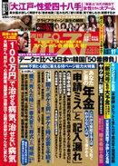 週刊ポスト 2019年 2月15日・22日号