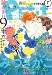 プチコミック 2018年7月号(2018年6月8日発売)