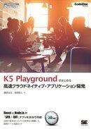 K5 Playgroundではじめる高速クラウドネイティブ・アプリケーション開発