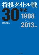 将棋タイトル戦30年史 1998~2013年編