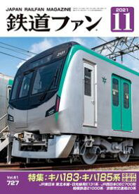 鉄道ファン2021年11月号【電子書籍】[ 鉄道ファン編集部 ]