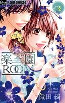キミと楽園ROOM(2)