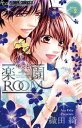 キミと楽園ROOM(2)【電子書籍】[ 織田綺 ]