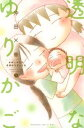 透明なゆりかご 産婦人科医院看護師見習い日記2巻【電子書籍】[ 沖田×華 ]