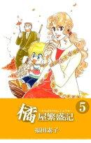 橘屋繁盛記5