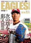 東北楽天ゴールデンイーグルス Eagles Magazine[イーグルス・マガジン]  第109号