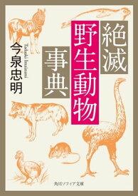 絶滅野生動物事典【電子書籍】[ 今泉 忠明 ]
