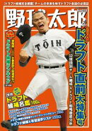 野球太郎 No.028 2018ドラフト直前大特集号