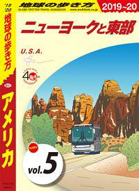 地球の歩き方 B01 アメリカ 2019-2020 【分冊】 5 ニューヨークと東部【電子書籍】