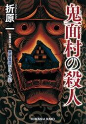 鬼面(おにつら)村の殺人〜黒星警部シリーズ1〜