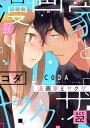 【ラブコフレ】漫画家とヤクザ act.22【電子書籍】[ コダ ]