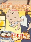 【フルカラー】「日本の昔ばなし」 和尚と小僧のぷ〜ぷ〜ばたばた