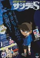 少年サンデーS(スーパー) 2019年7/1号(2019年5月25日発売)