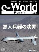 e-World Premium vol.33(2016年10月号)
