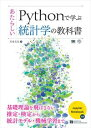 Pythonで学ぶあたらしい統計学の教科書【電子書籍】[ 馬場真哉 ]