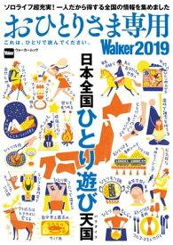おひとりさま専用Walker2019 これは、ひとりで読んでください。【電子書籍】[ TokyoWalker編集部 ]