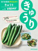 安うま食材ダイエット!vol.3 きゅうり