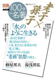 別冊NHK100分de名著 老子×孫子 「水」のように生きる【電子書籍】[ 蜂屋邦夫 ]