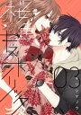 桜色キスホリック3巻【電子書籍】[ キリシマソウ ]