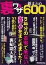 裏ワザ総まとめ600【電子書籍】[ 三才ブックス ]