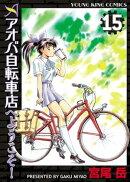 アオバ自転車店へようこそ!
