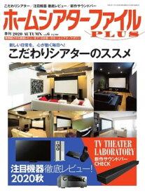 季刊ホームシアターファイルPLUS vol.6【電子書籍】