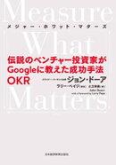 Measure What Matters(メジャー・ホワット・マターズ) 伝説のベンチャー投資家がGoogleに教えた成功手法 OKR