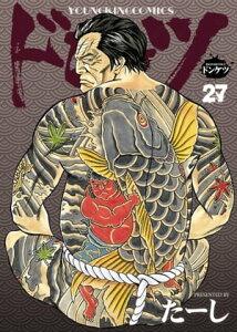ドンケツ 27巻 (ヤングキング)